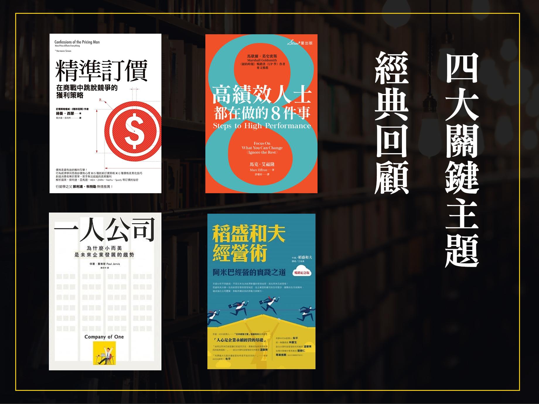 成長、運營、行銷、創業4大關鍵主題,大大讀書經典回顧你不可不讀