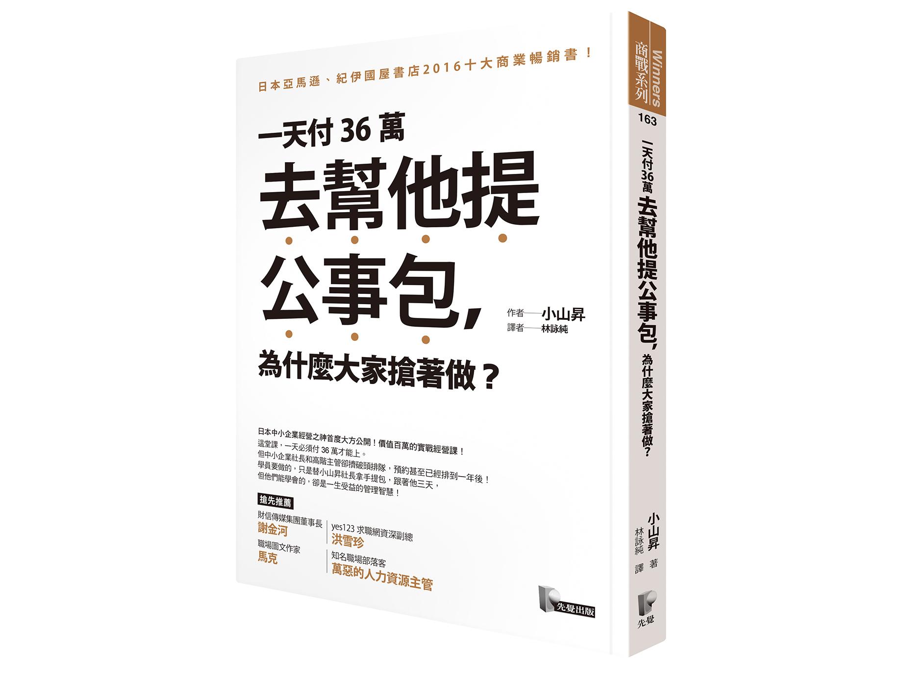 新書搶先看》人氣拉麵店的商品學:「減少」服務內容,「擴大」服務品質