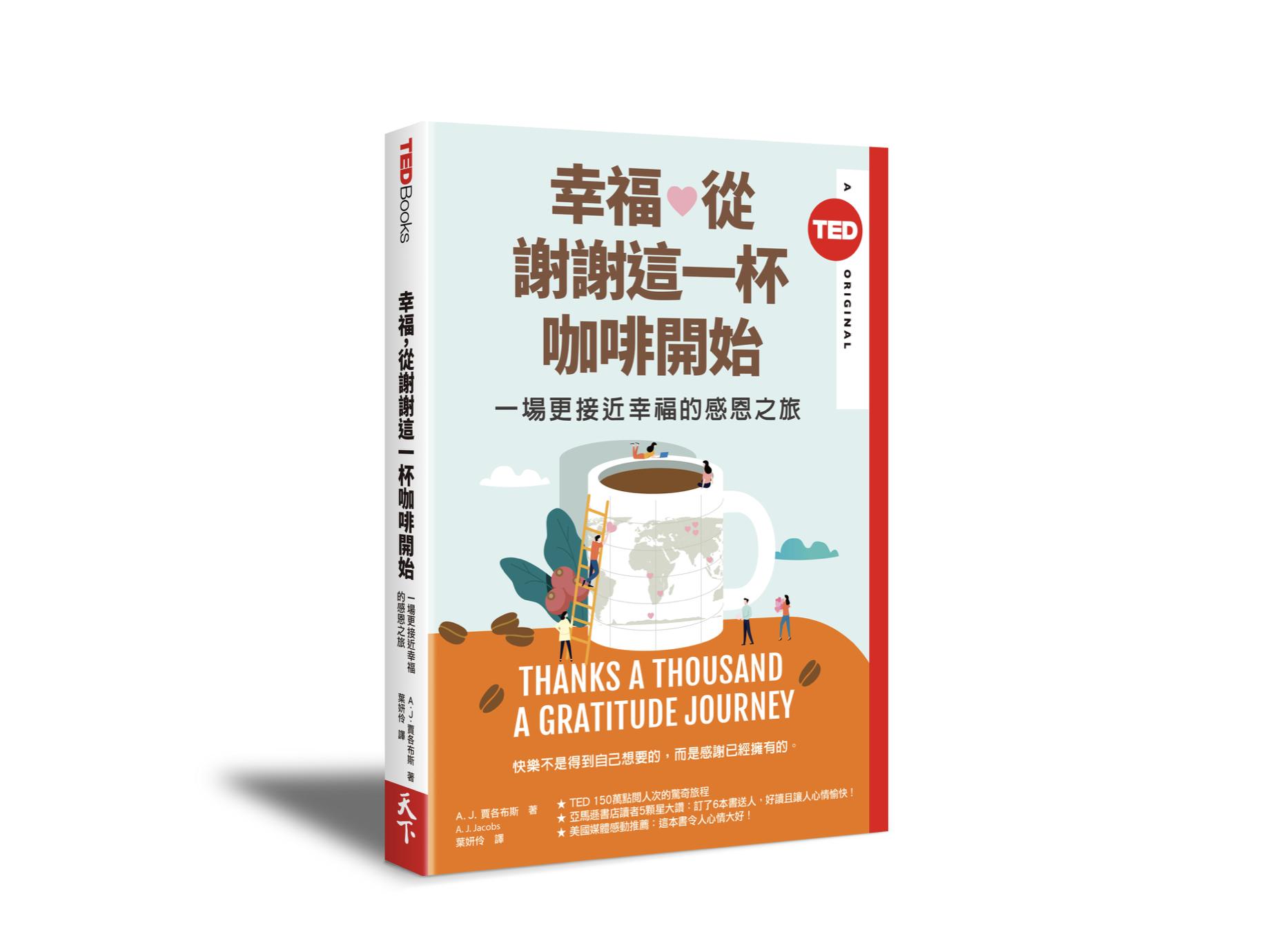 新書搶先看》感恩挑戰,最簡單的生活小事都能讓你快樂