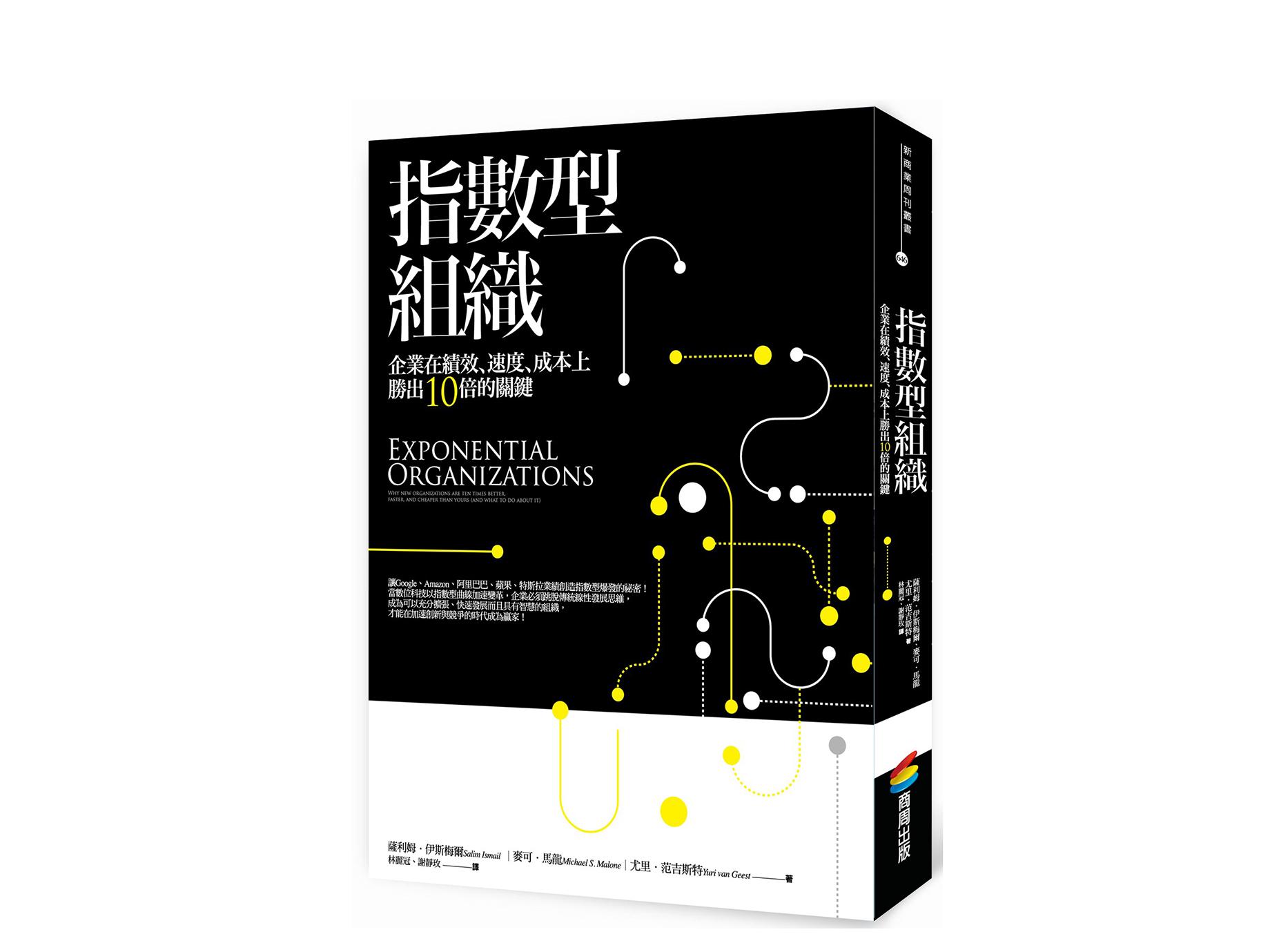 新書搶先看》數位年代的競爭,「指數型成長」將淘汰「線性成長」