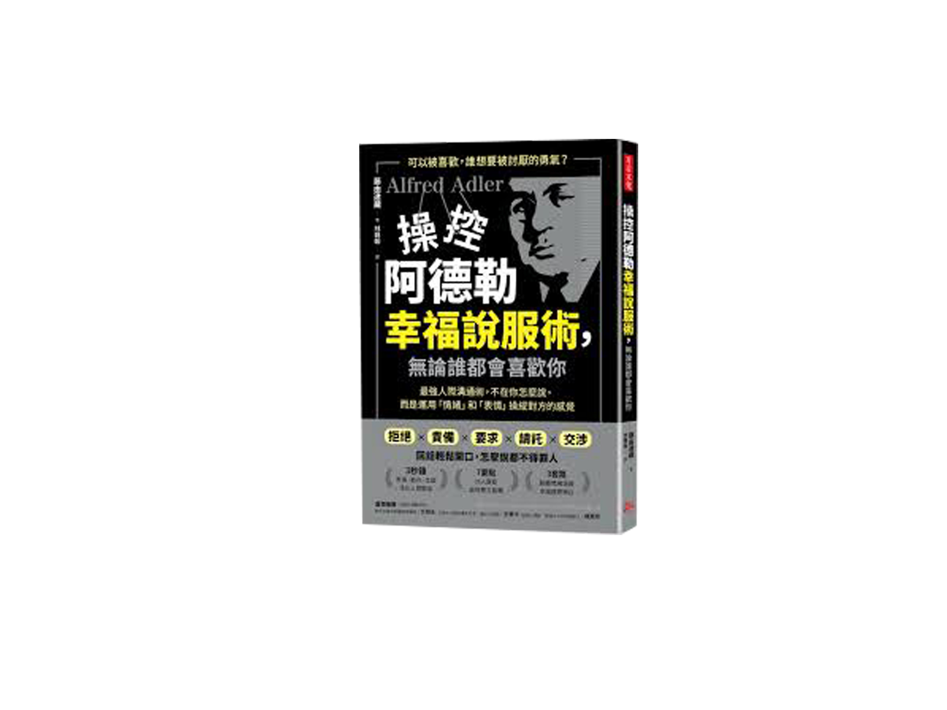 新書搶先看》9成的人都說錯話?學不得罪人的「阿德勒幸福說服術」