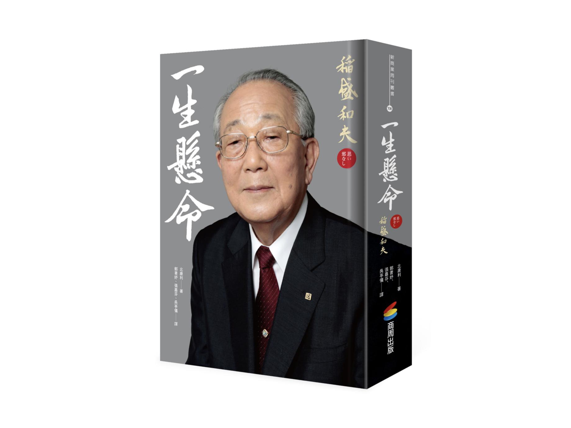 新書搶先看》 日本「經營之聖」稻盛和夫,人才任用與培育