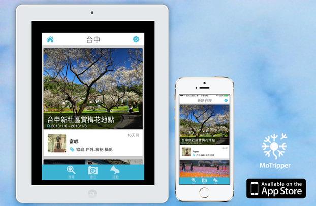 行動旅遊電商:「MoTripper 逐夢旅人」 打造行動旅遊社交平台