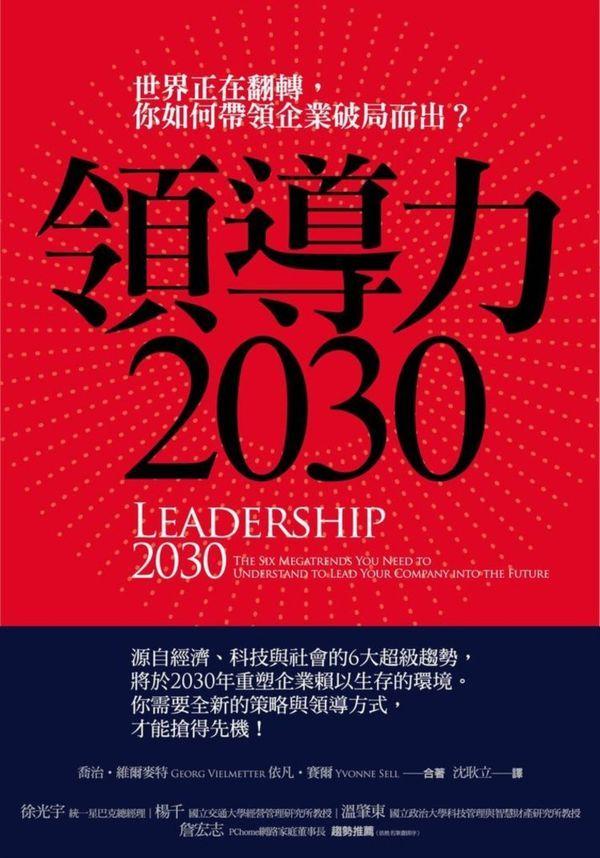 【SmartM 書評】《領導力2030》:世界正在翻轉,你如何帶領企業破局而出?