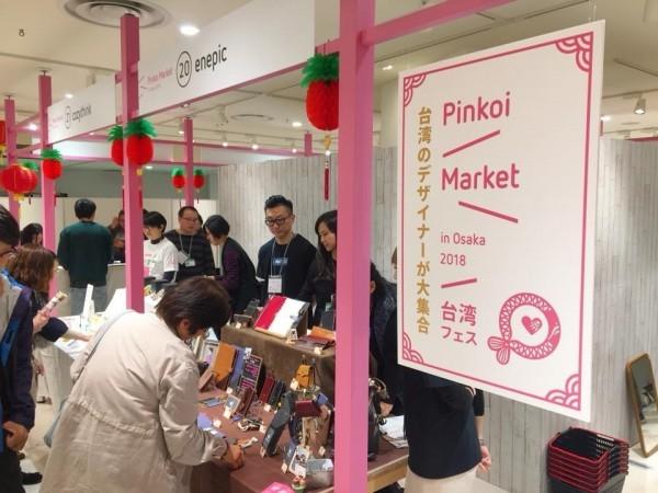 品品市集風光的背後,Pinkoi如何運用有限資源布局線下?