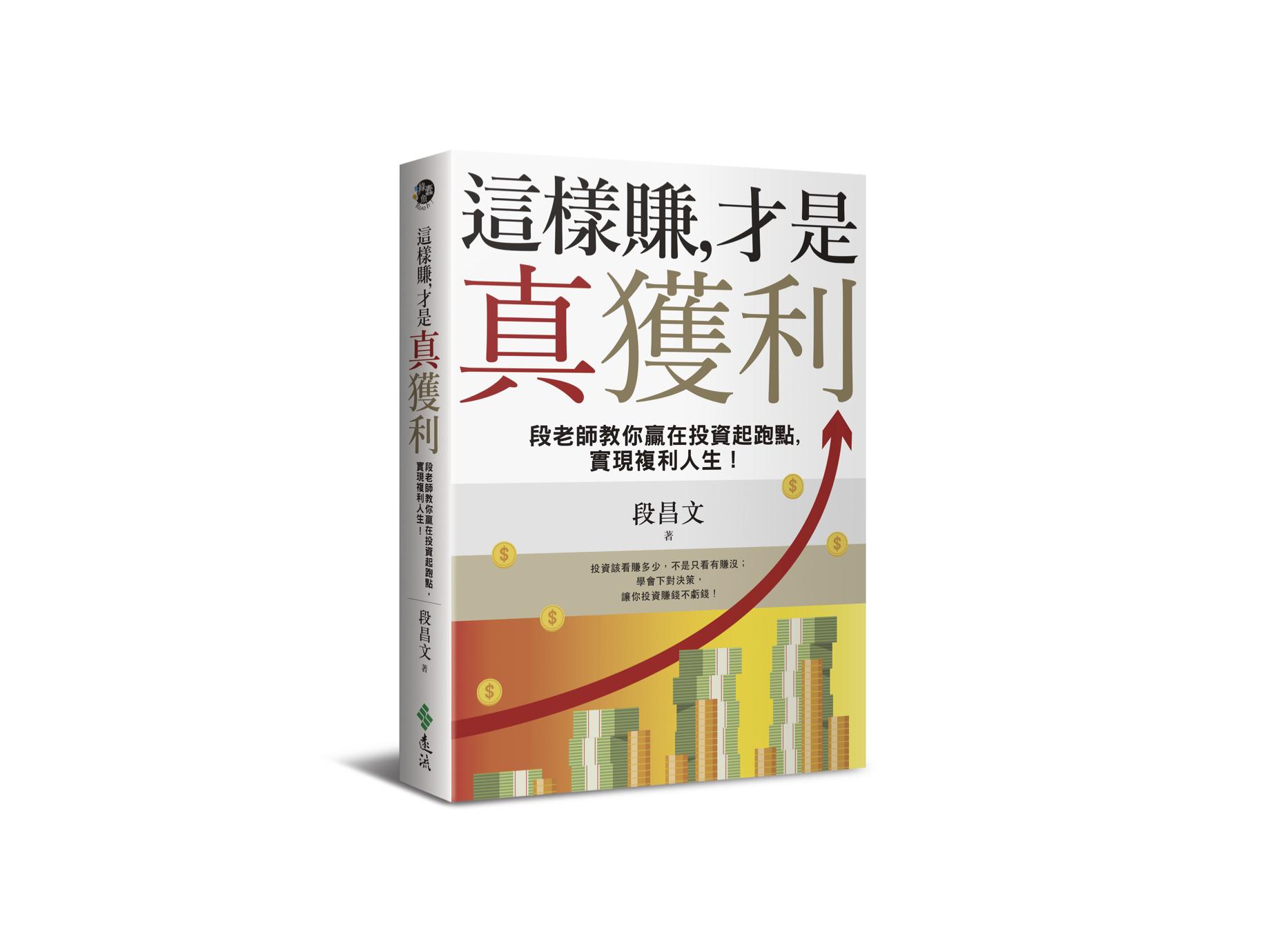 新書搶先看》贏在投資起跑點,實現複利人生!