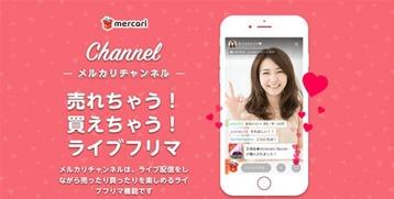 運用平台特性創造效益,日本當紅直播主教你如何做直播電商