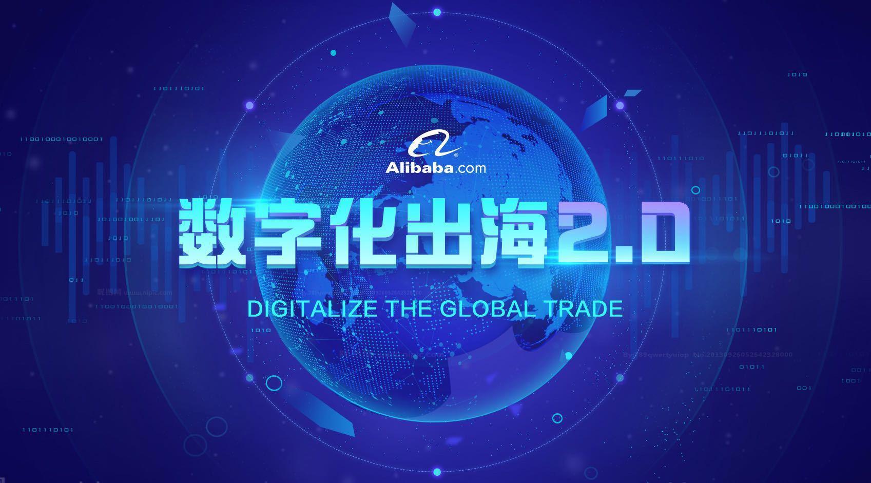 阿里國際站推「數字化出海2.0版本」,幫中小企業開拓千億美元新興市場