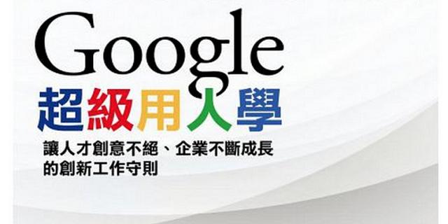《Google 用人學》:考核季被員工煩得受不了嗎?把考績和薪酬通知分開就好了