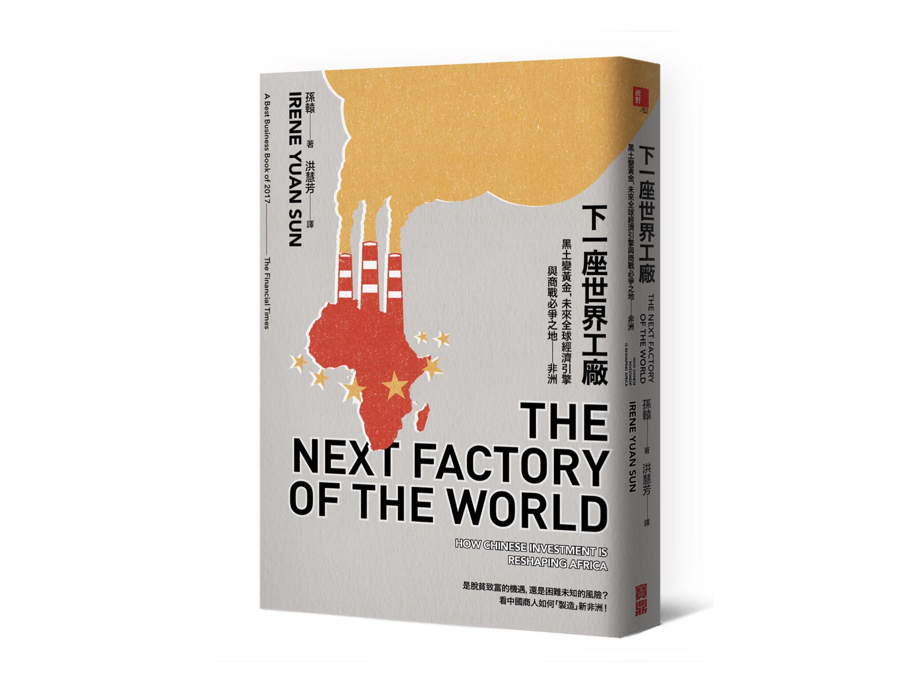 新書搶先看》 黑土變黃金,未來全球經濟引擎與商戰必爭之地:非洲