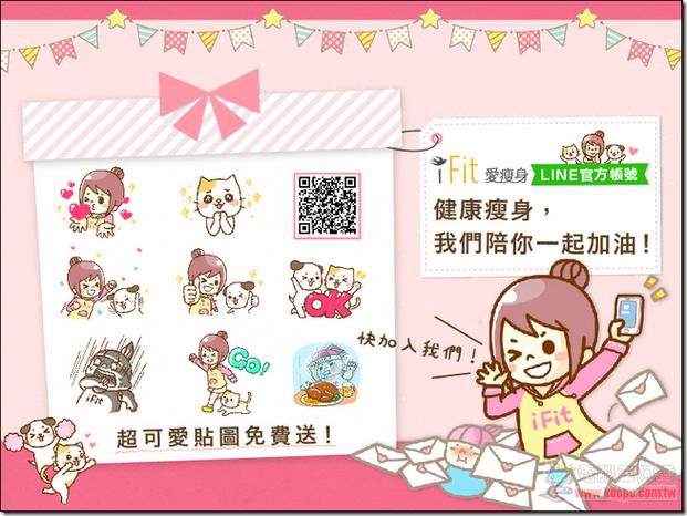 台灣電商前十大 LINE官方帳號下載排行,樂天、momo、ASAP搶下前三