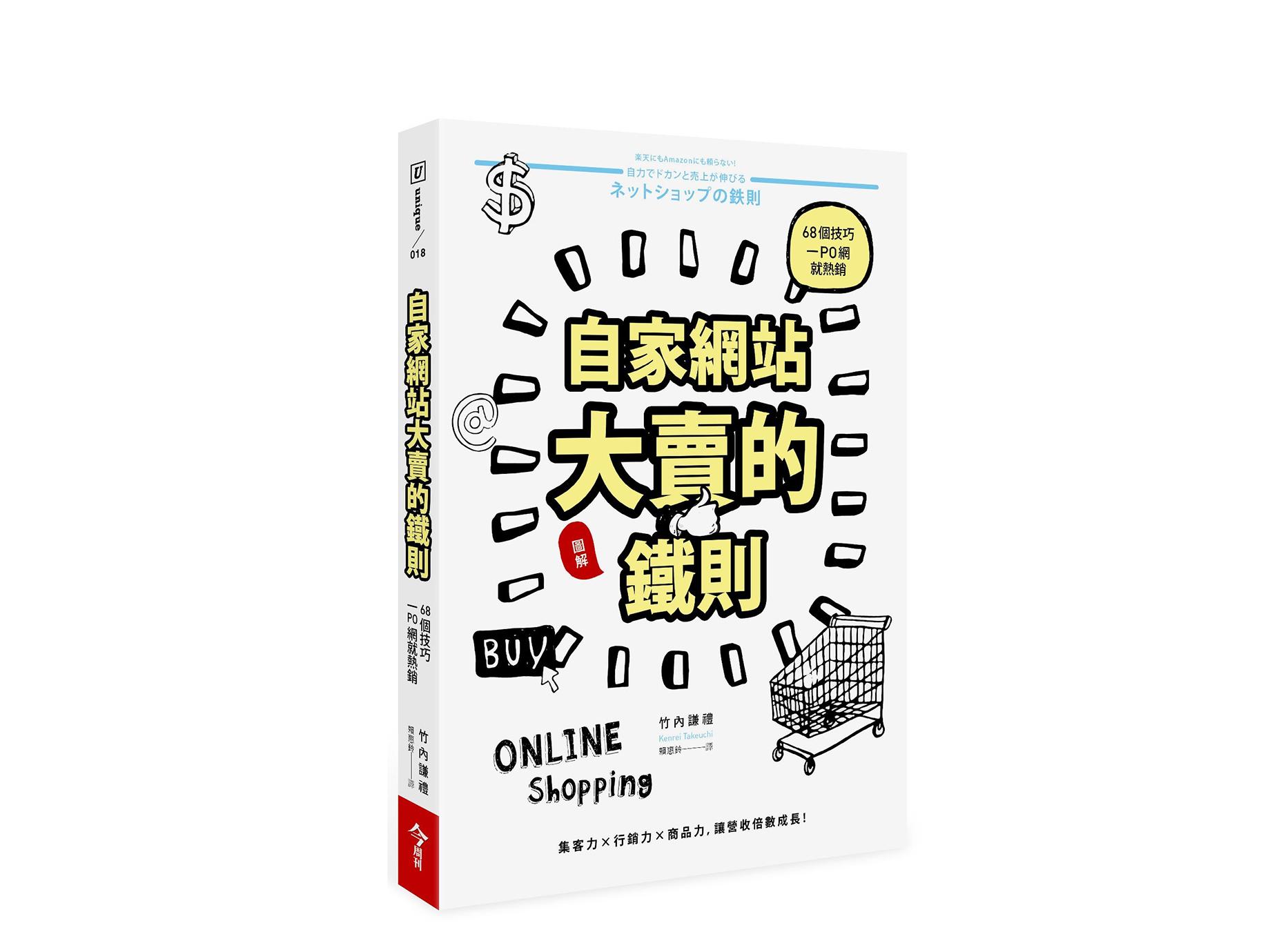 新書搶新看》網路商店大賣的6種經營模式