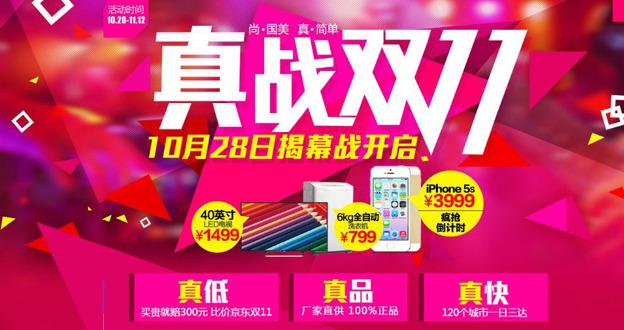 「貴就賠」!中國雙11電商價格戰開打