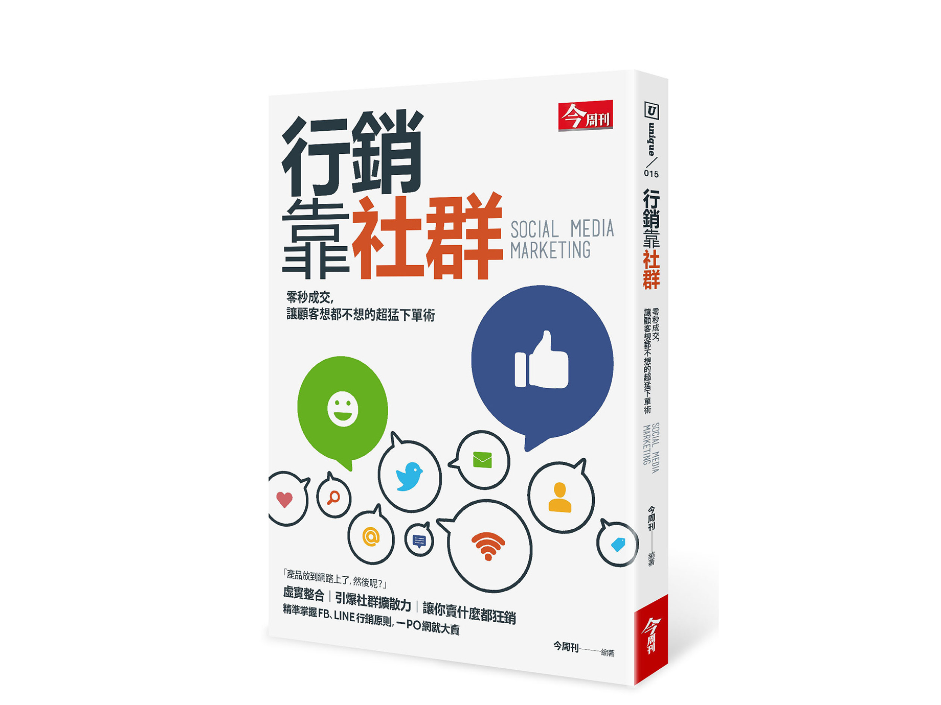 新書搶先看》社群行銷人,該有的5種習慣
