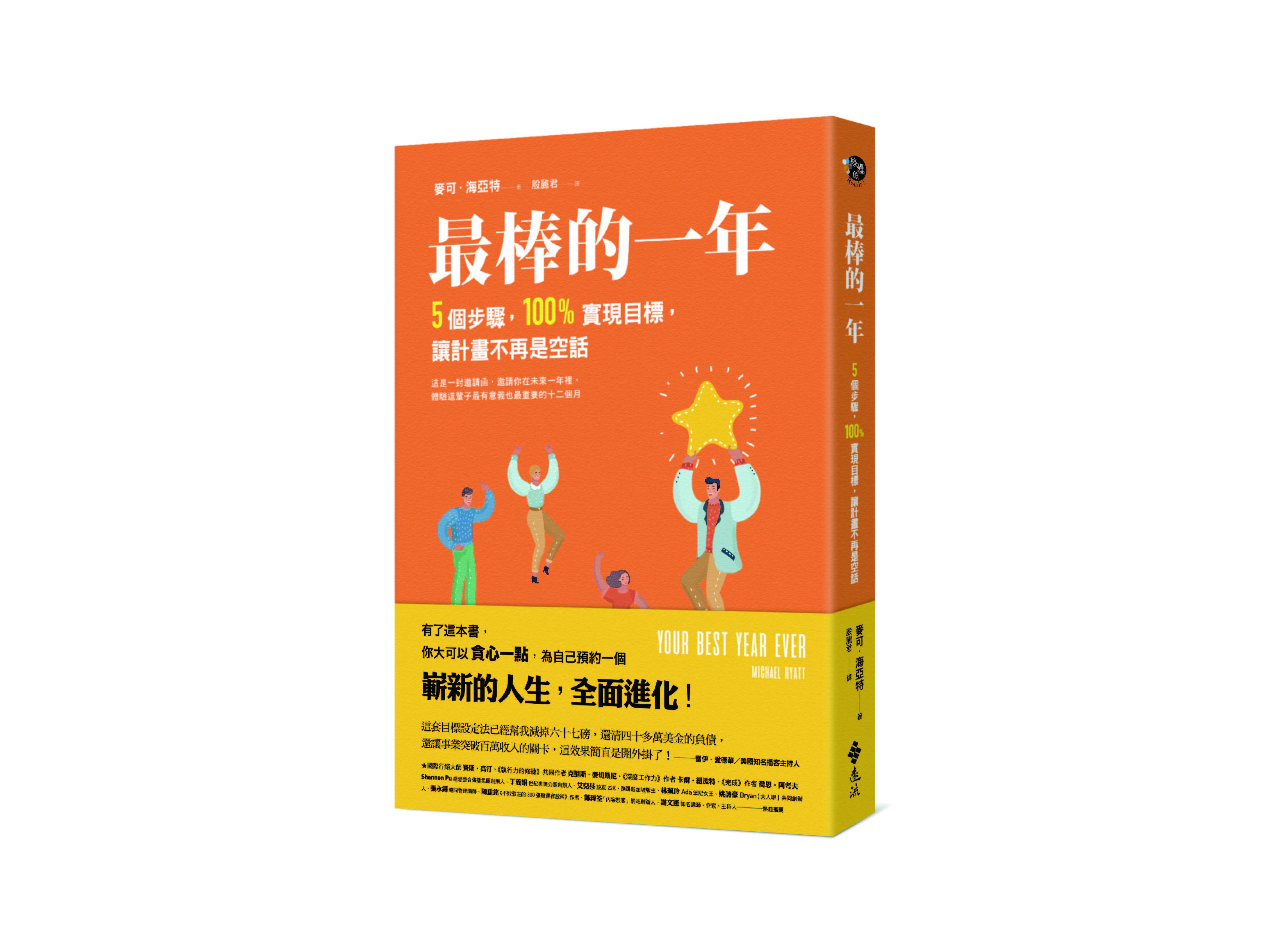 新書搶先看》遵循SMARTER原則,別選讓你不開心的事當作目標!