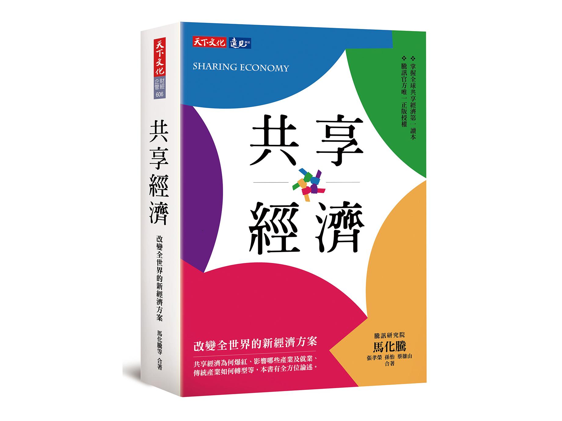 新書搶先看》馬化騰:共享經濟改變世界的3種模式