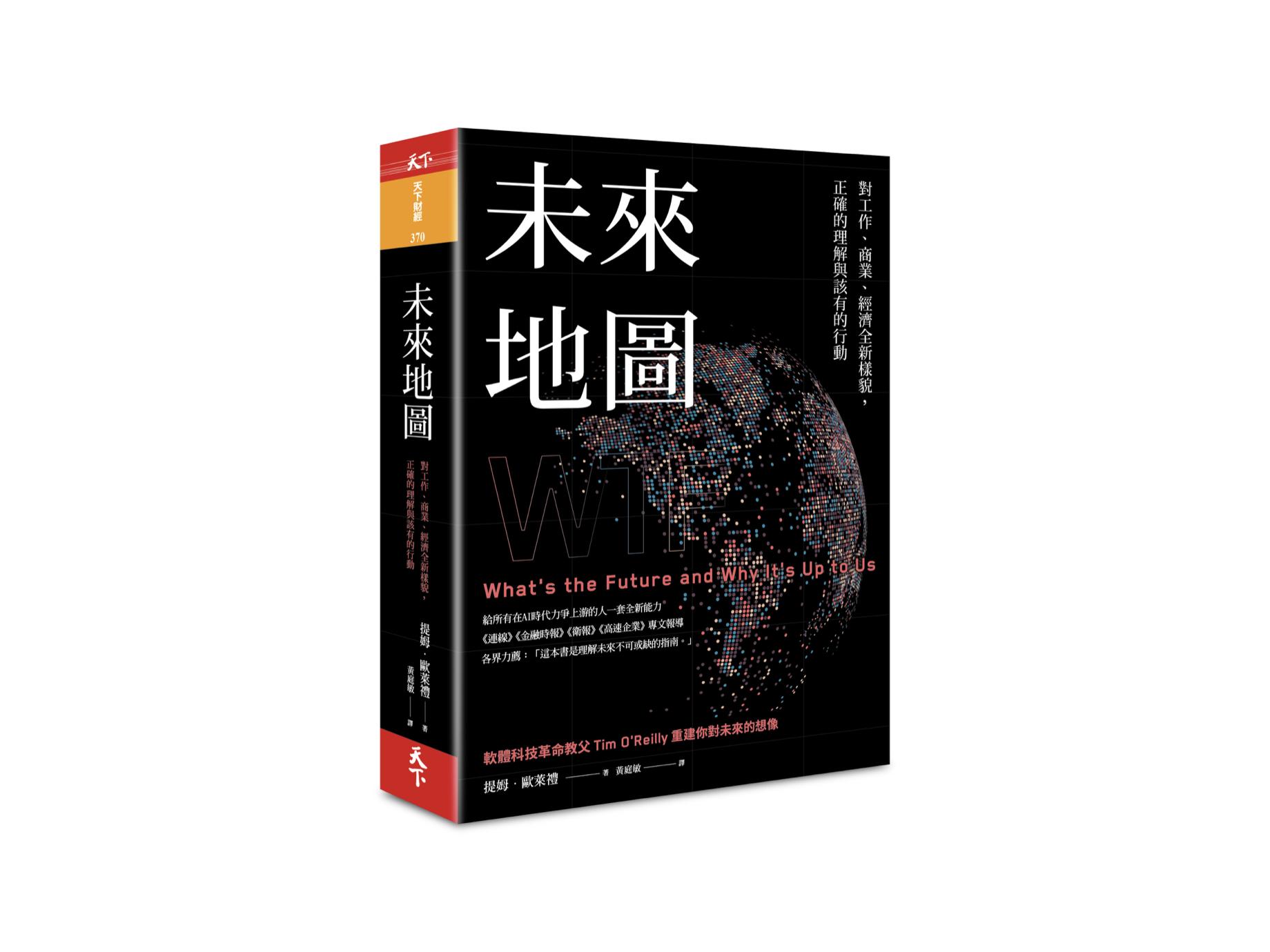 新書搶先看》掌握工作、商業、經濟的全新樣貌, 你該要有的行動