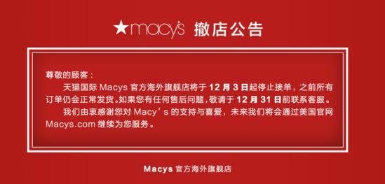 不敵低價促銷與品牌廣告?梅西百貨退出中國電商市場