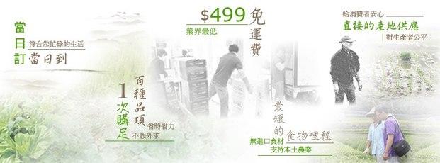 農產品如何利用電子商務進行在地銷售?