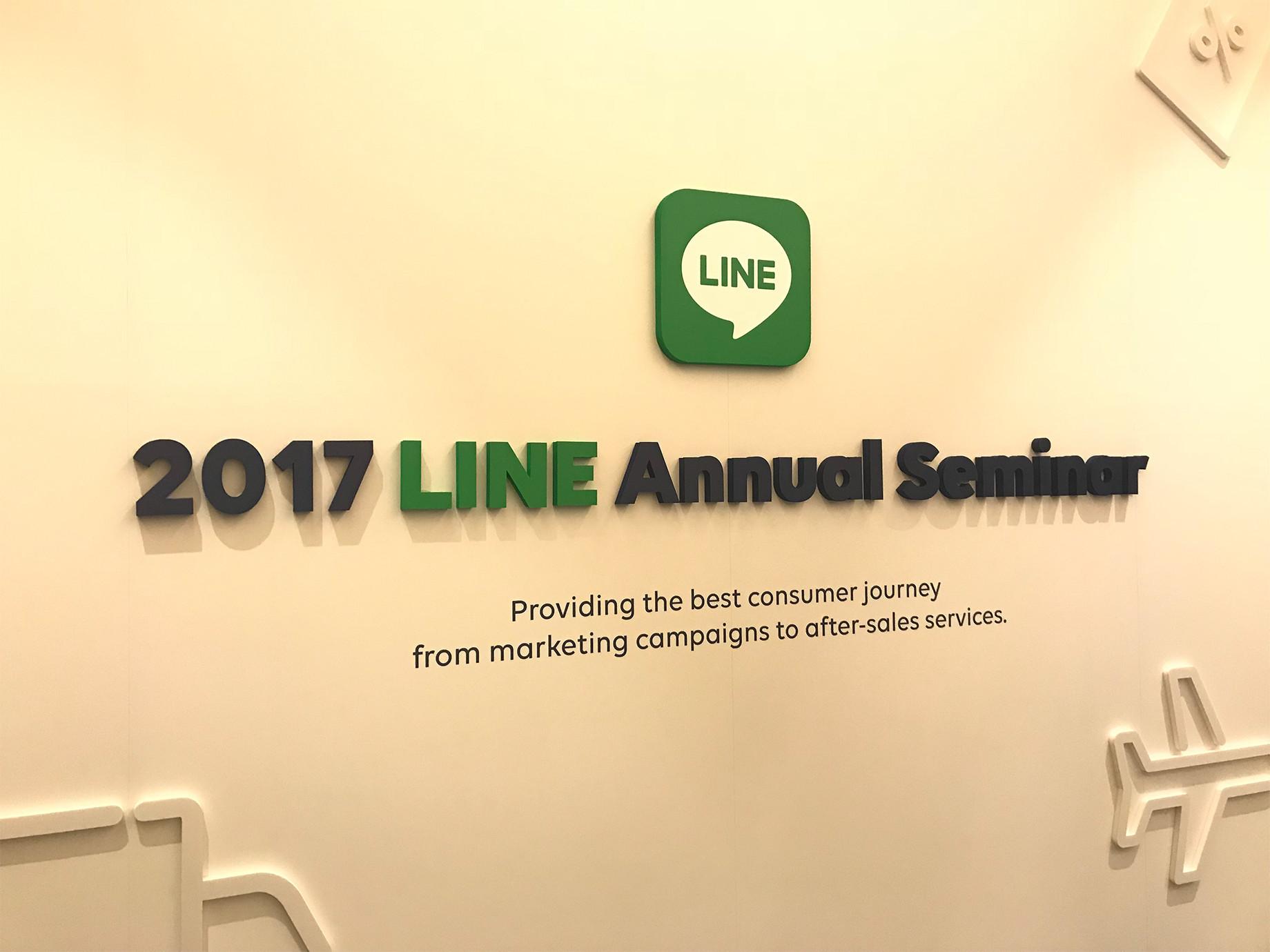 LINE全方位行銷分享會,5大思維串接消費者體驗