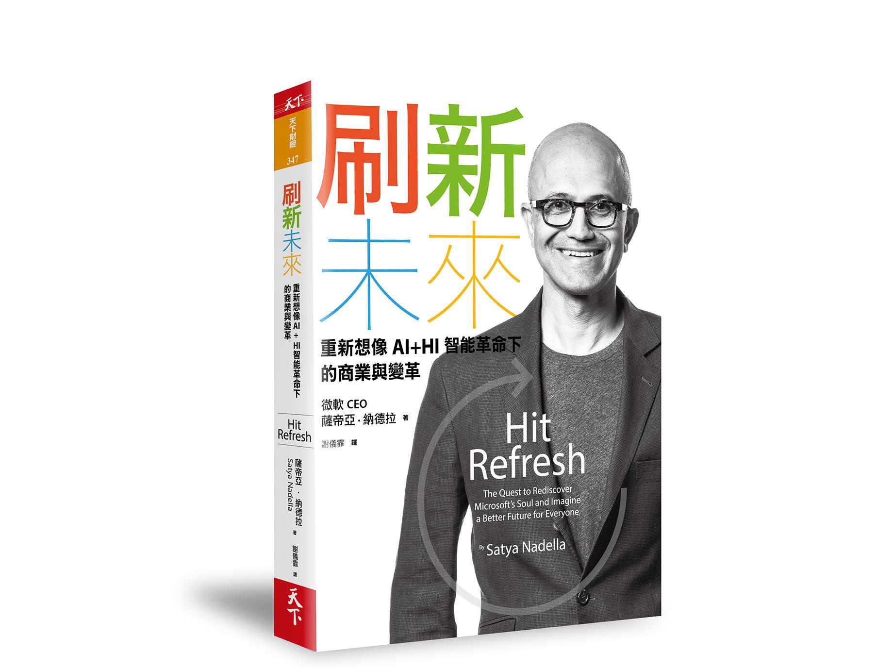 新書搶先看》納德拉(微軟執行長):人工智慧發展的3個階段