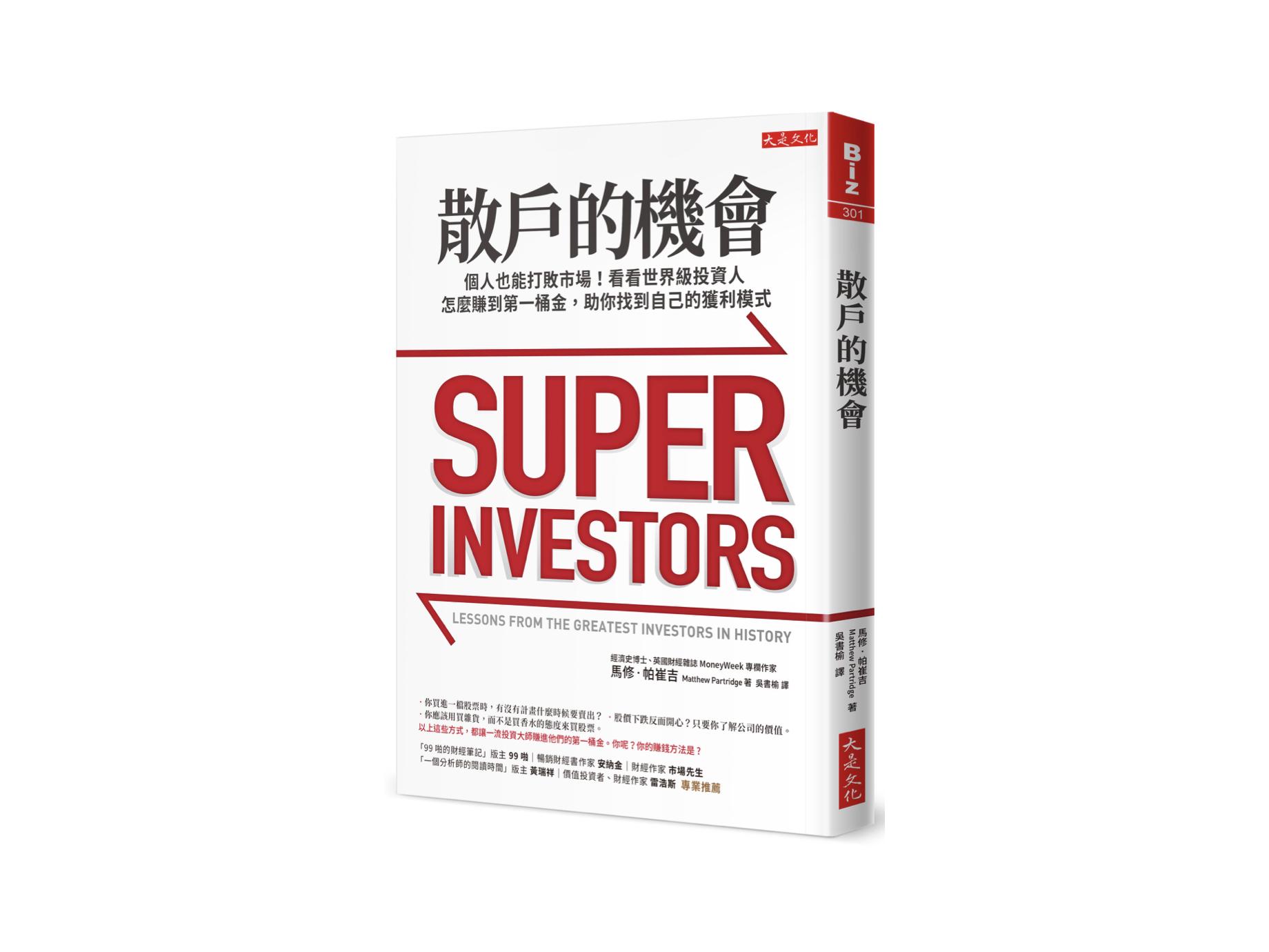 新書搶先看》別買你不懂的股票,散戶的機會在這裡!