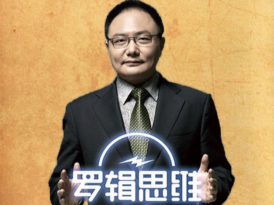 羅振宇(羅輯思維創辦人):關於內容付費,我們迄今為止的全部心得