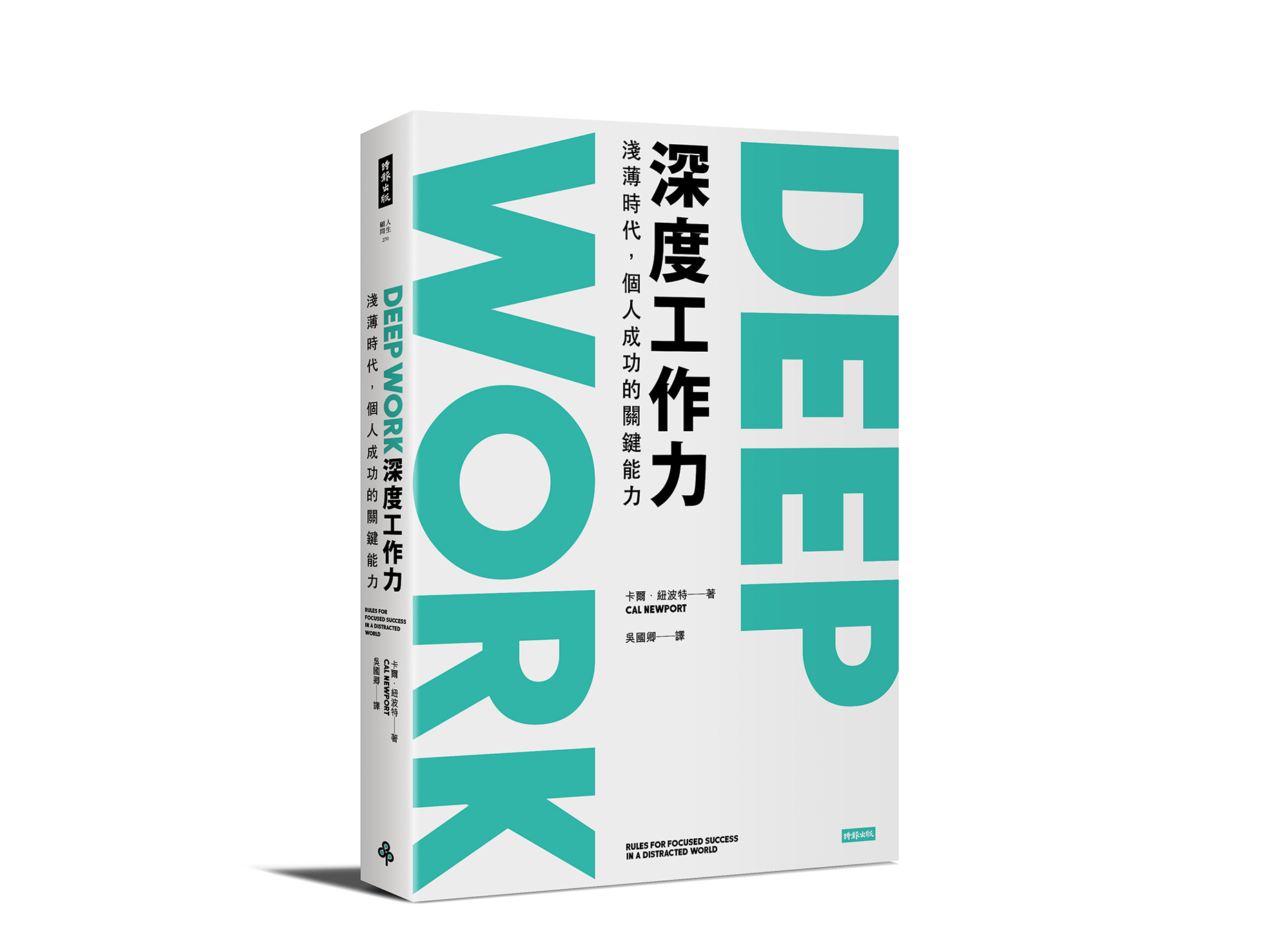 新書搶先看》新經濟贏家的3種工作角色