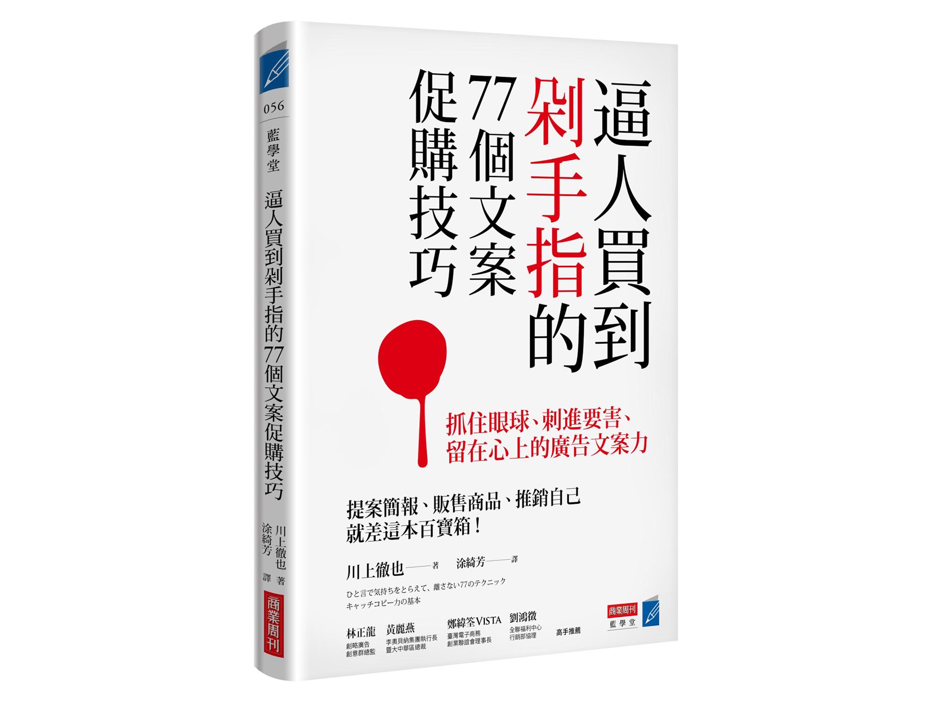 新書搶先看》3大基本功,寫出讓人買到剁手指的促購文案