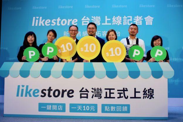 新零售開店平台likestore,4大優勢協助實體零售業者轉型