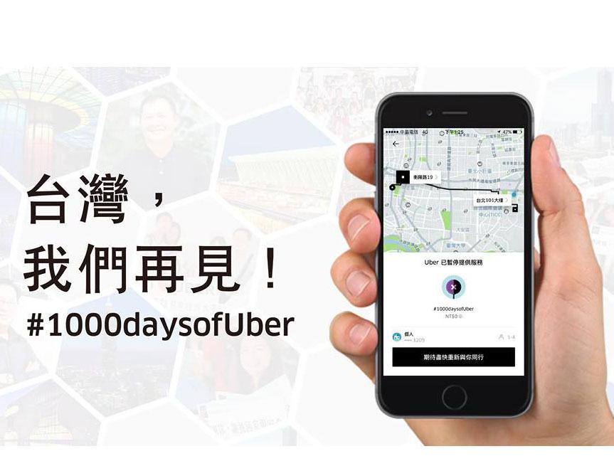 Uber入台四年暫停服務,一次了解Uber與政府間的所有周旋