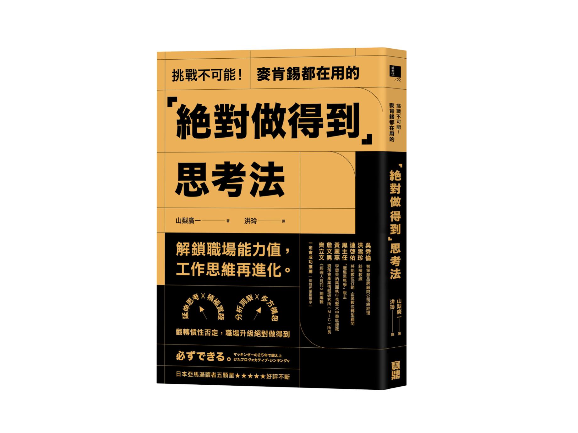 新書搶先看》麥肯錫「絕對做得到」思考法,3步驟進化工作思維