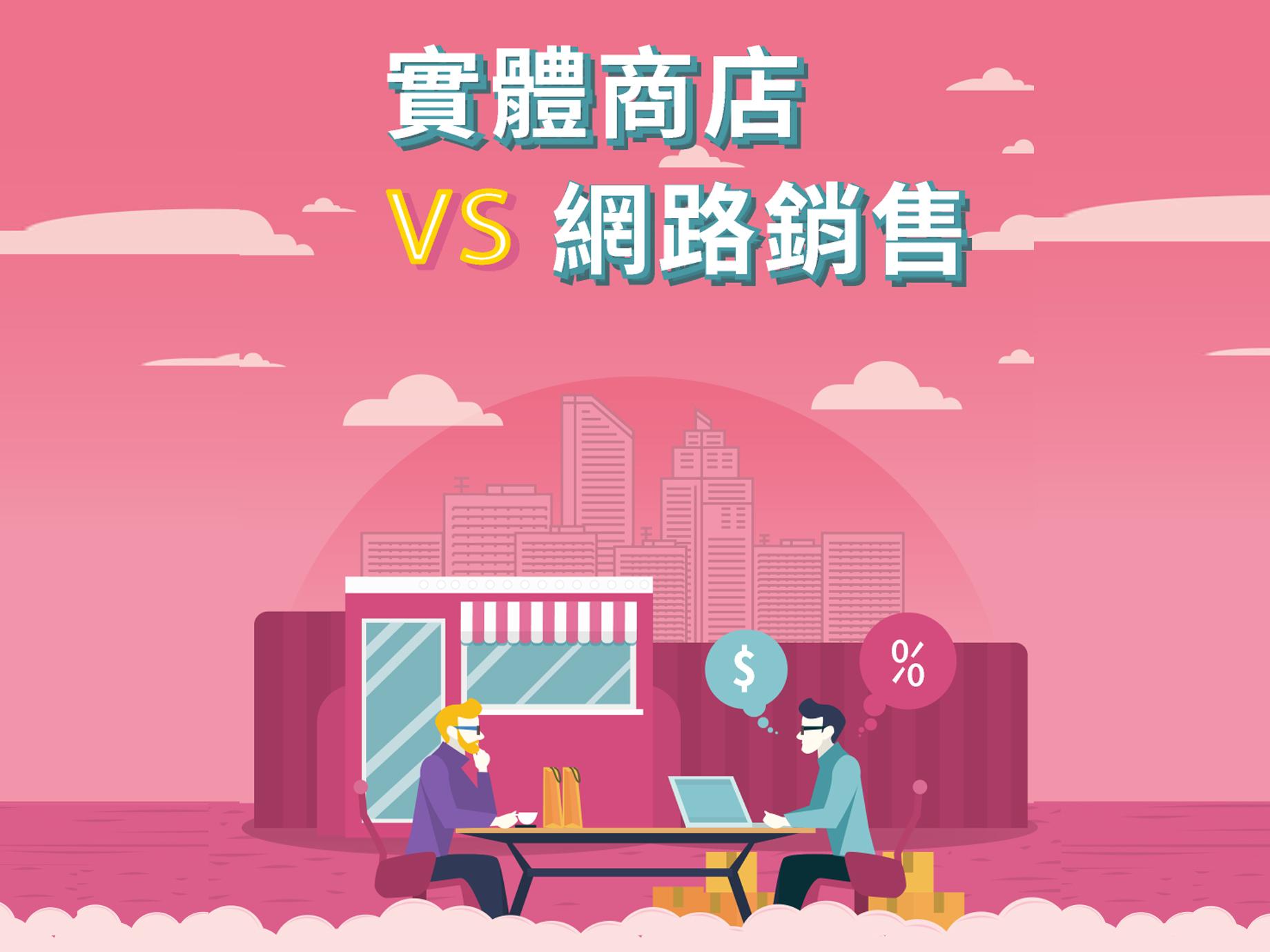 【資訊圖表】實體商店 vs 網路銷售