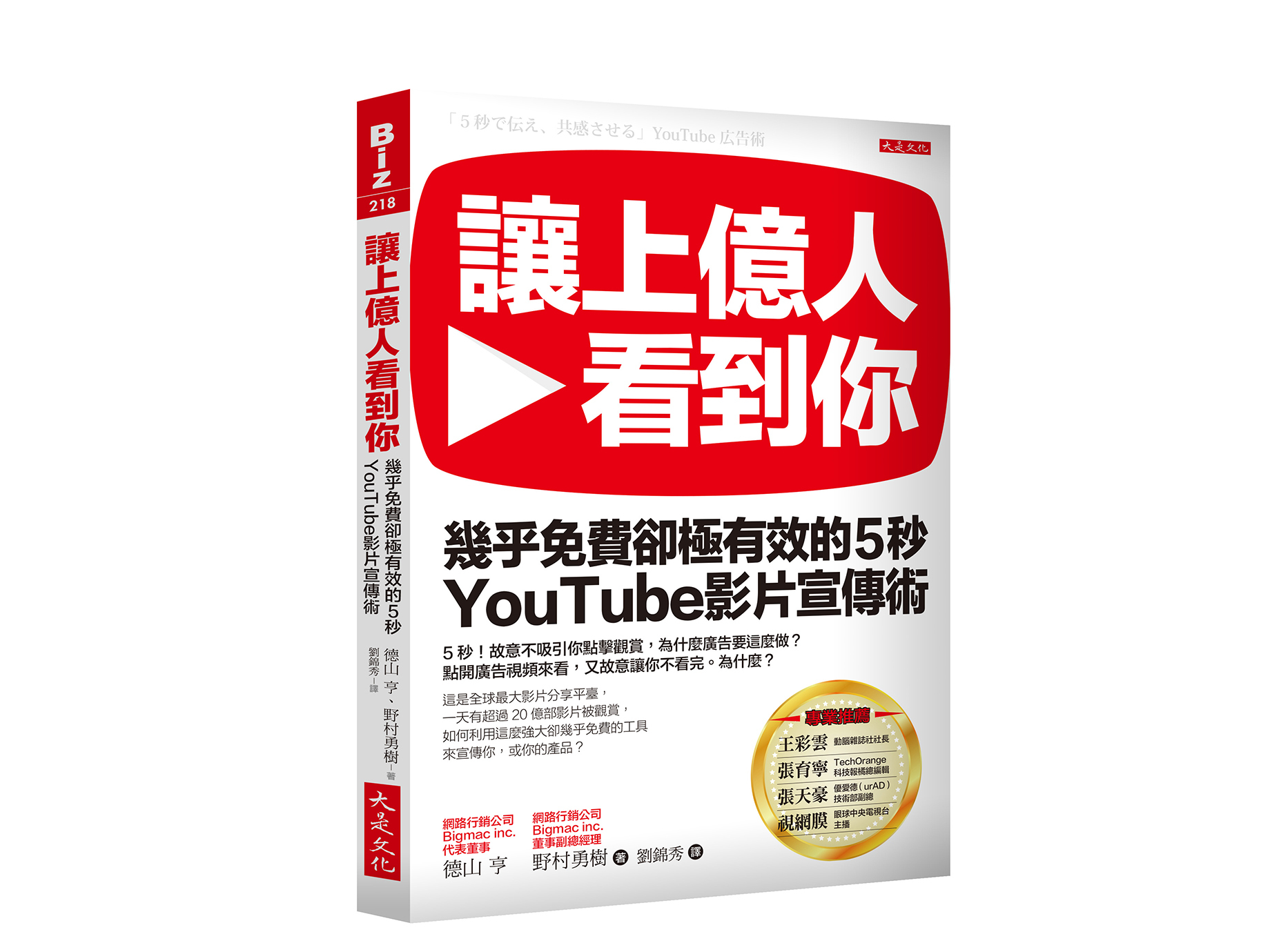 新書搶先看》近乎免費又極有效!5秒YouTube影片宣傳術