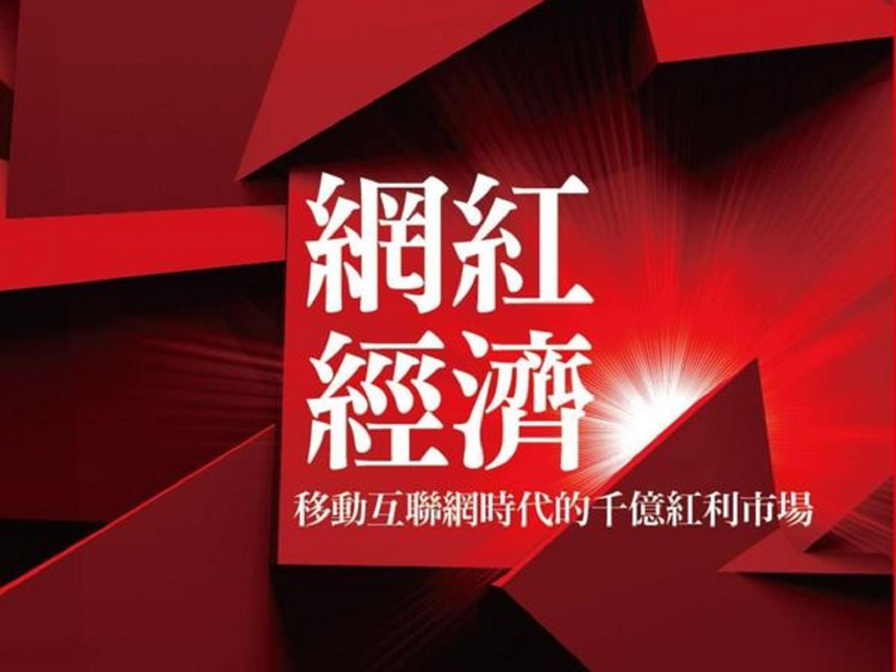 許景泰(SmartM創辦人)導讀《網紅經濟》:注意!網紅經濟來了!