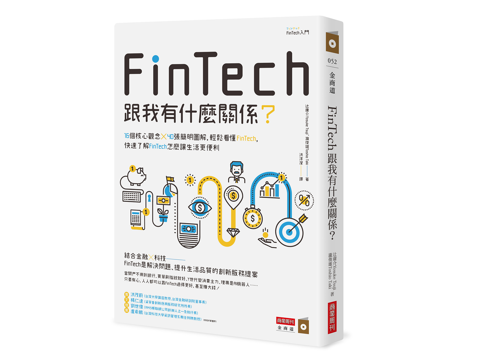 新書搶先看》FinTech快速普及3大原因以及對個人的影響