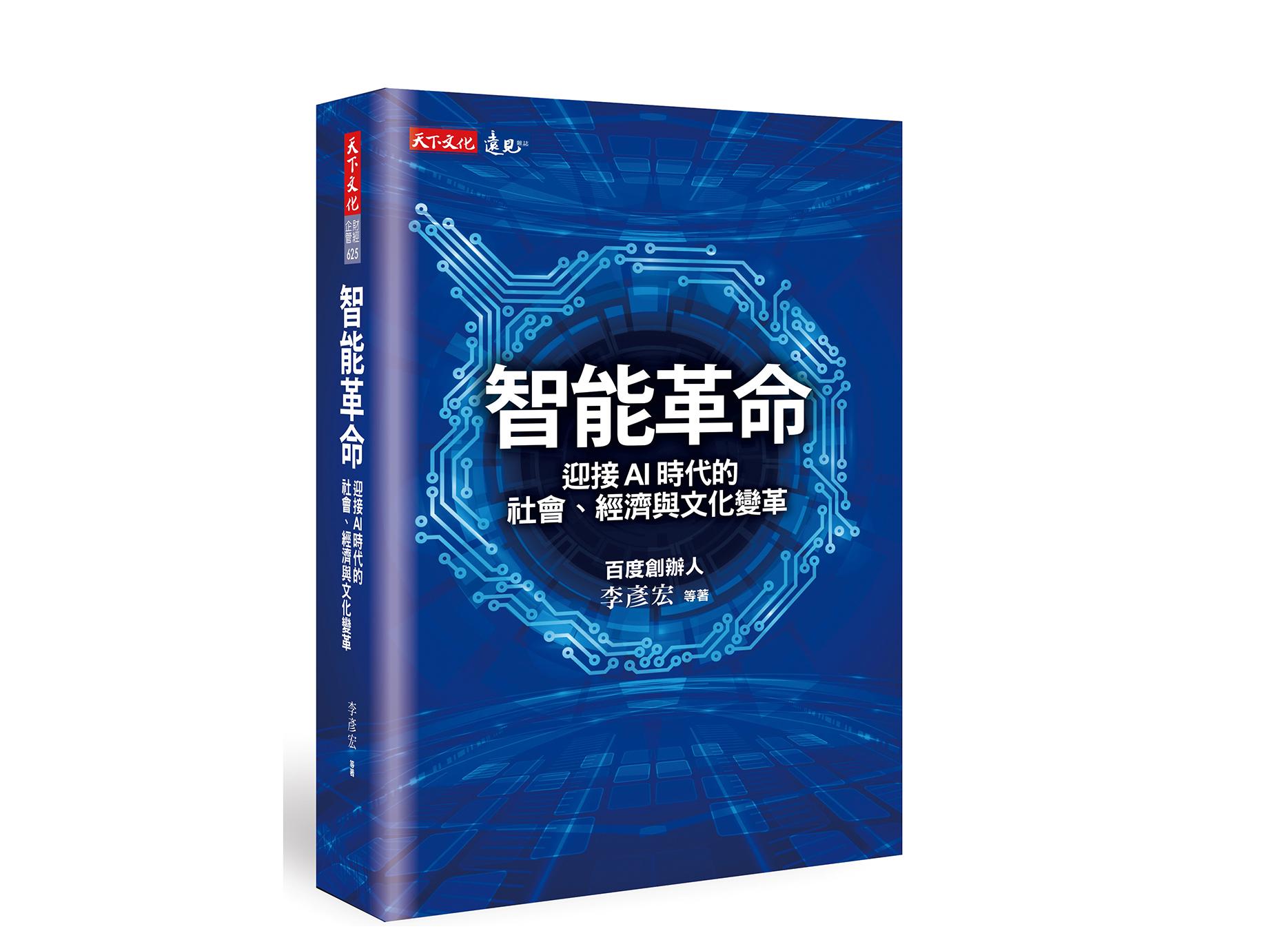 新書搶先看》李彥宏(百度創辦人):4階段,企業啟動AI創新飛輪