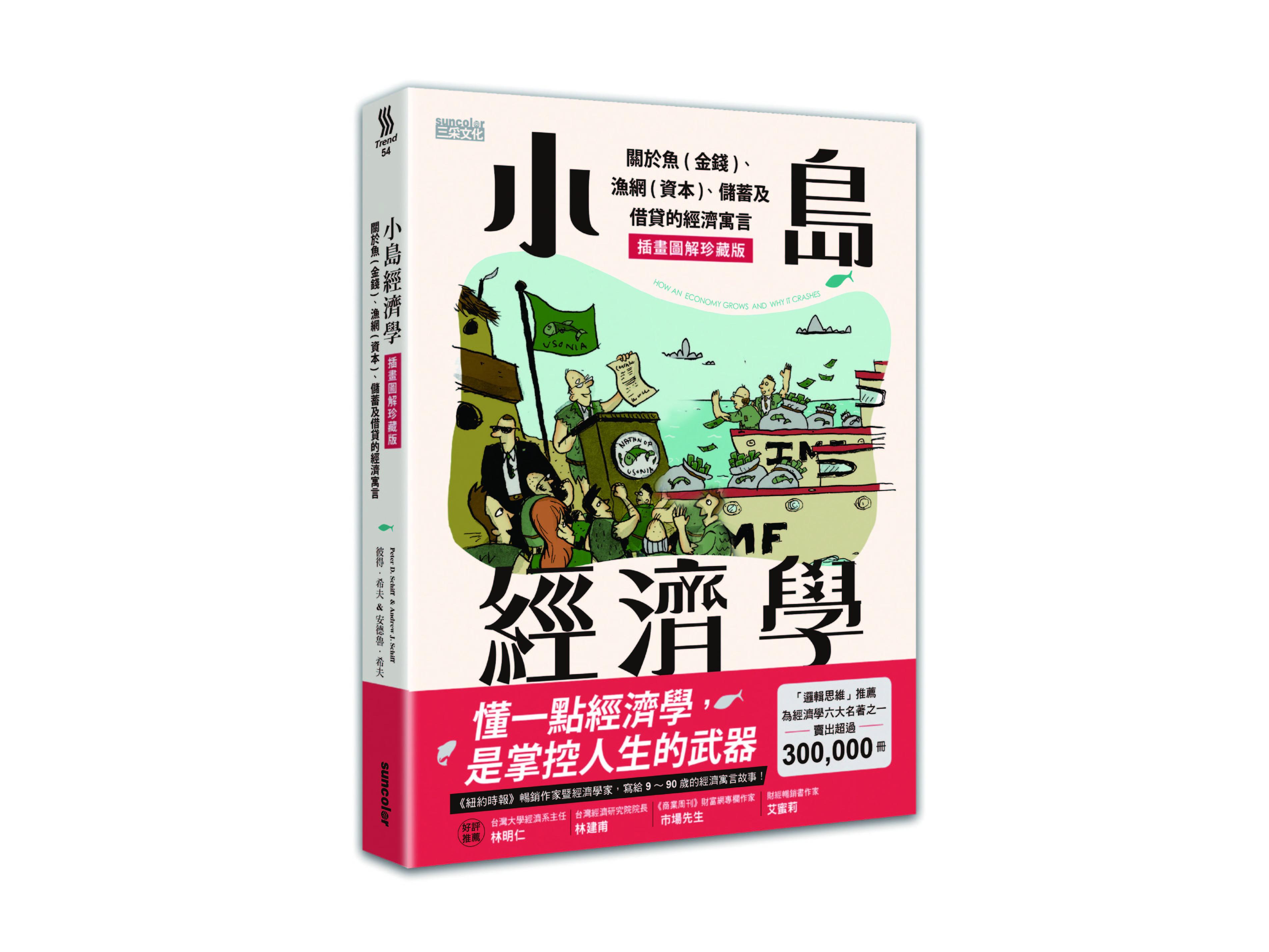 新書搶先看》小島經濟學:內需是讓經濟成長的引擎!