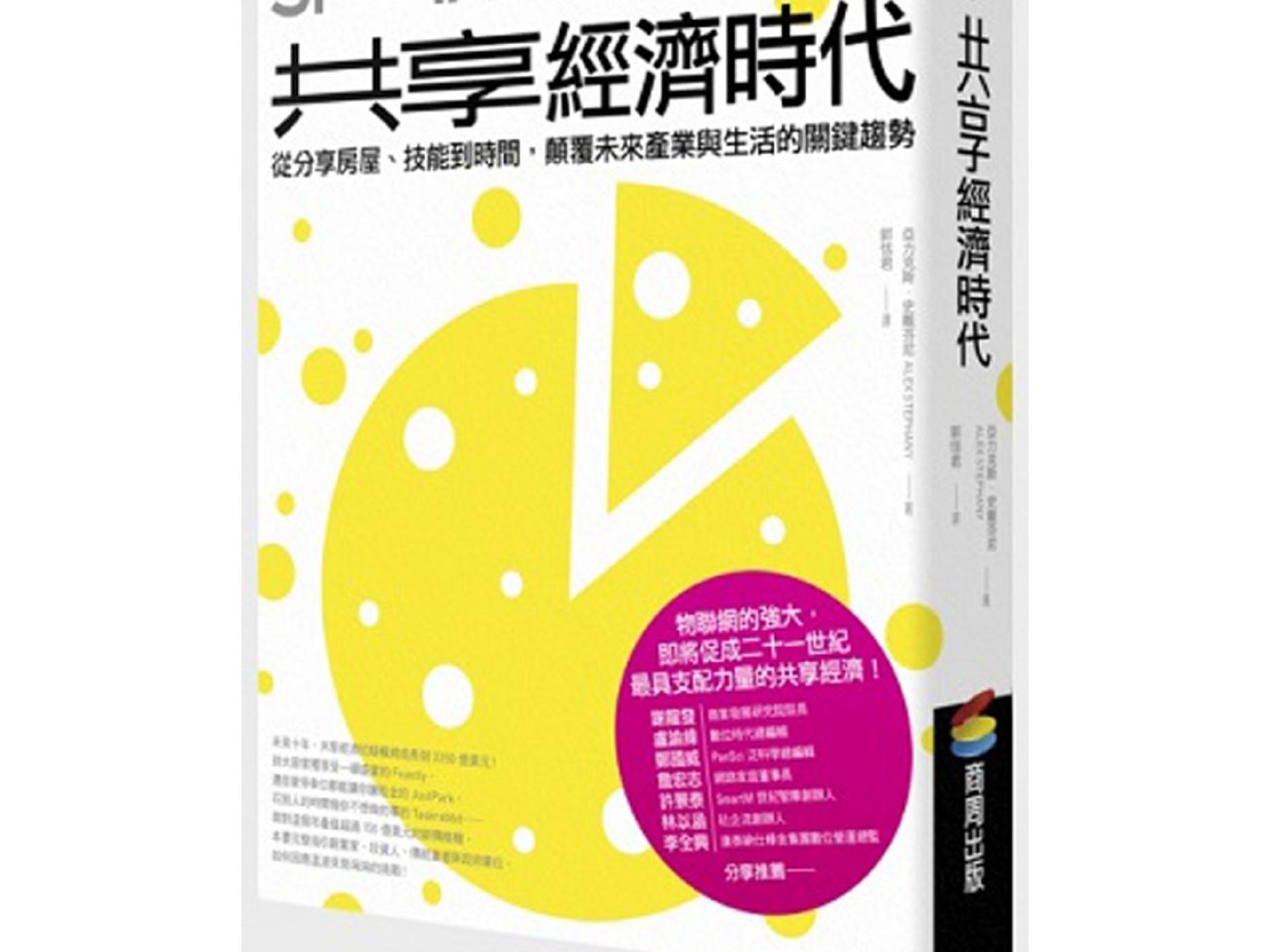 許景泰(SmartM創辦人)導讀【共享經濟時代】,掀起一場巨大的互聯網商業革命