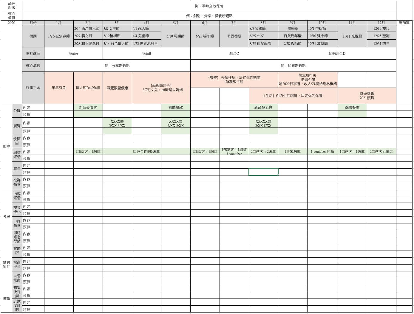 【品牌工具包】2020品牌行銷時間表-內附Excel檔