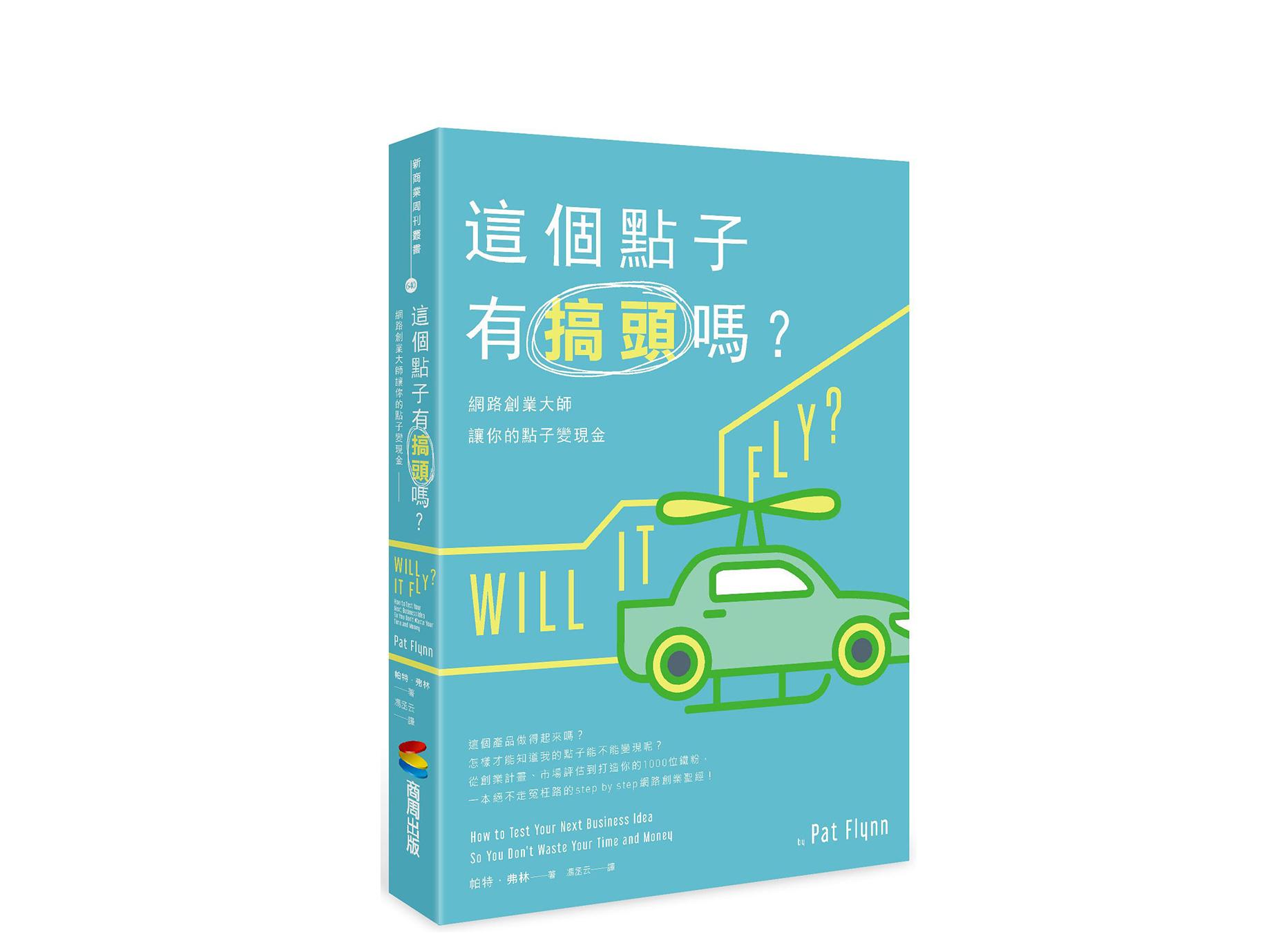 新書搶先看》與其開發潛在客戶,不如培養1000位死忠粉絲