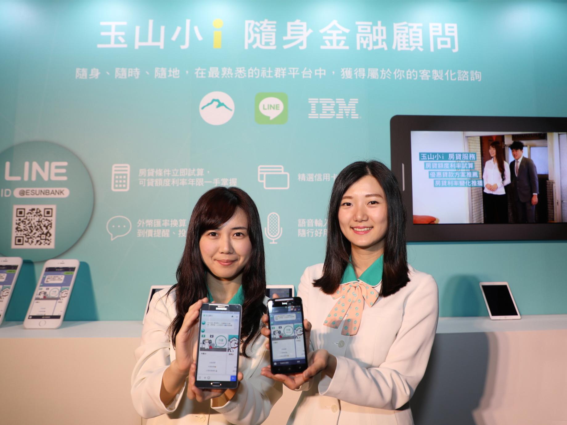玉山銀行、LINE、IBM合推,全台第一位金融聊天機器人上線