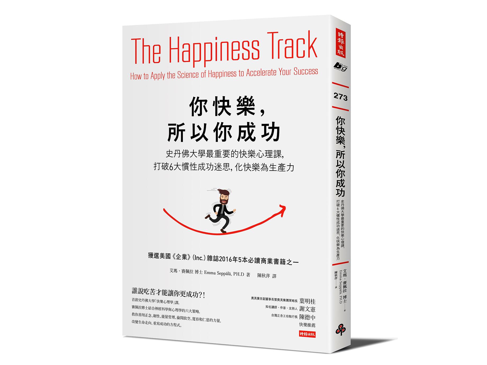 新書搶先看》快速變化的職場,6迷思讓人獲得成功卻失去快樂