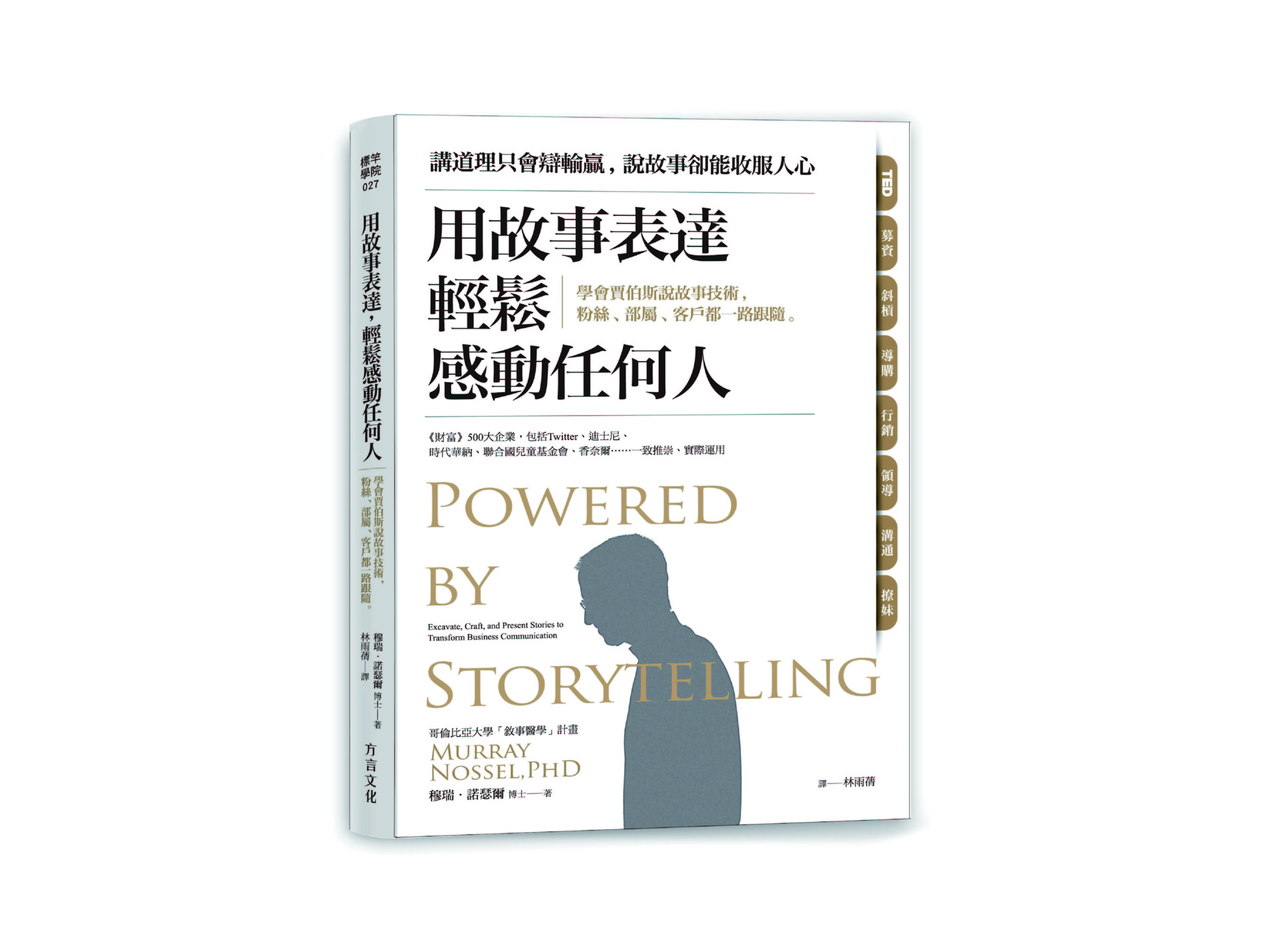 新書搶先看》Narativ 聽說故事法:說故事前,請先釋放聆聽障礙