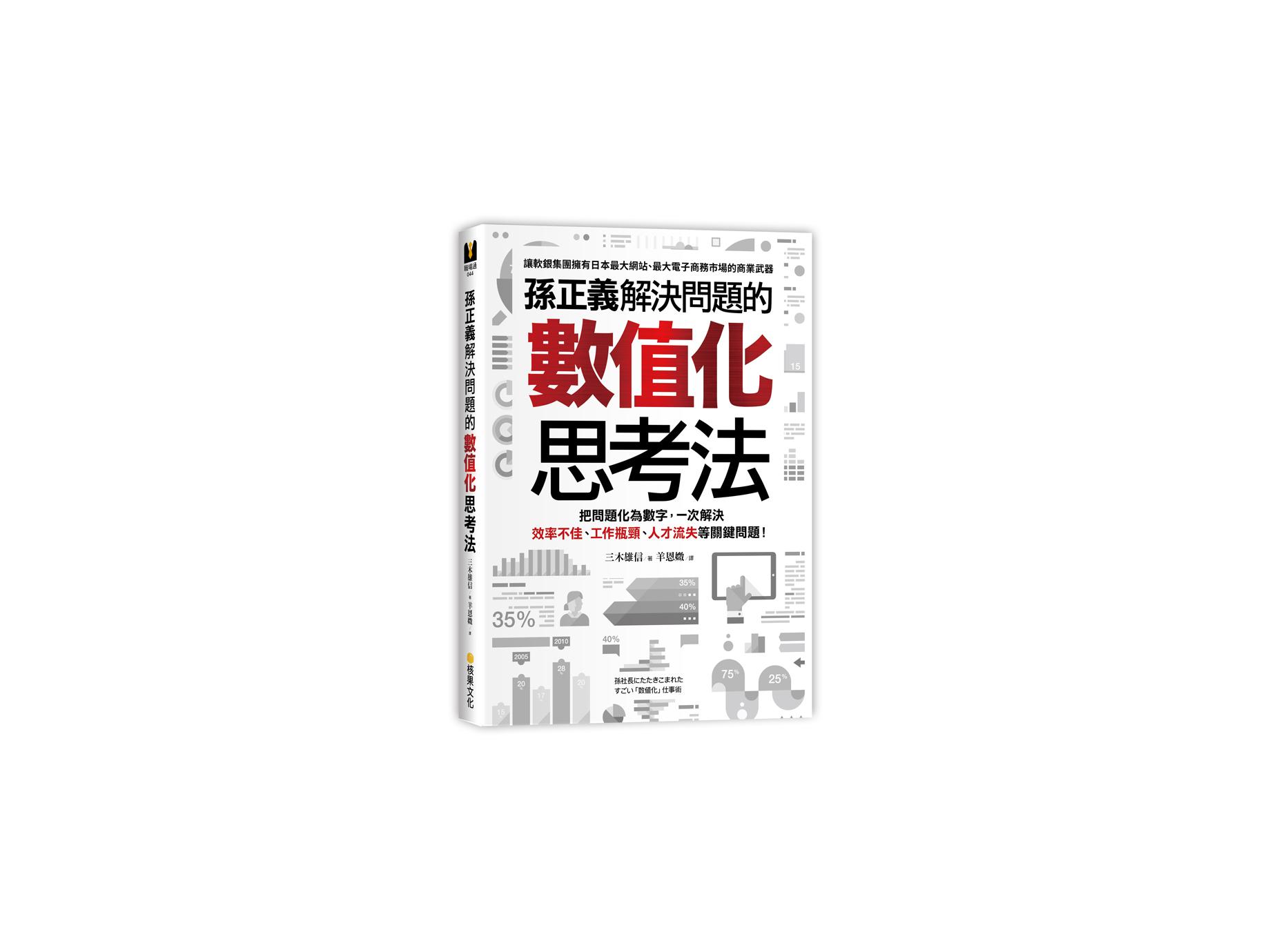 新書搶先看》孫總裁:策略不靠直覺,靠確實的數學思考