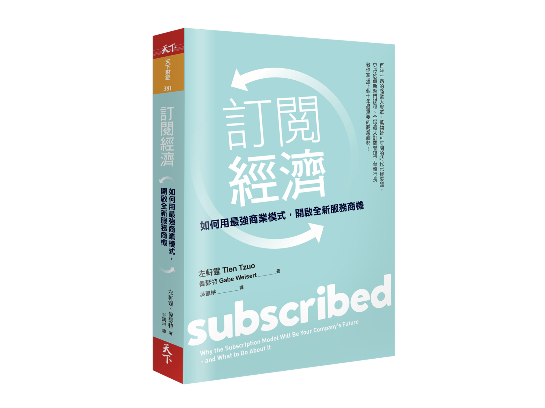 新書搶先看》翻新商業模式,數位轉型開啟全新服務商機