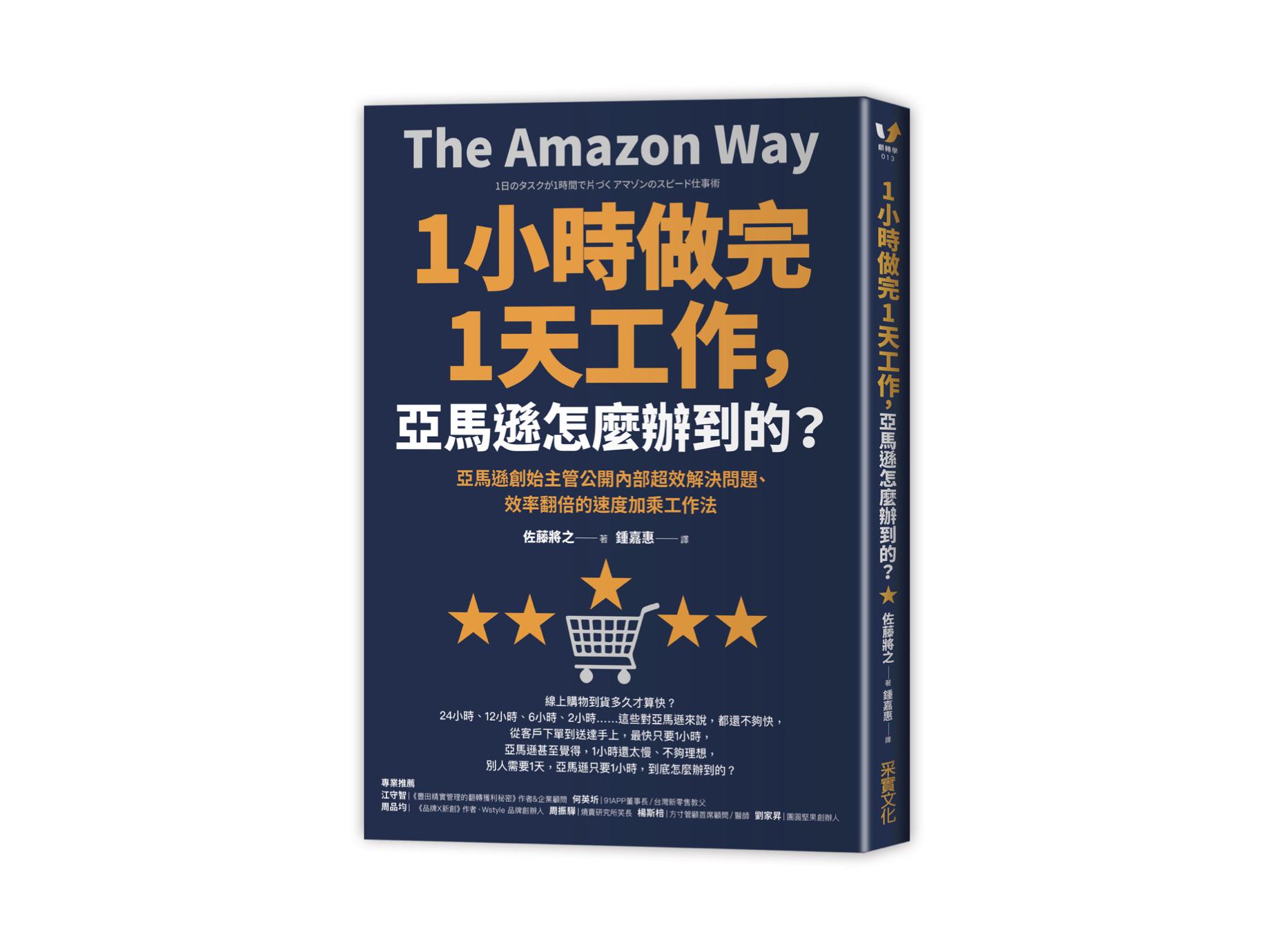 新書搶先看》向亞馬遜學習,工作速度快七倍!