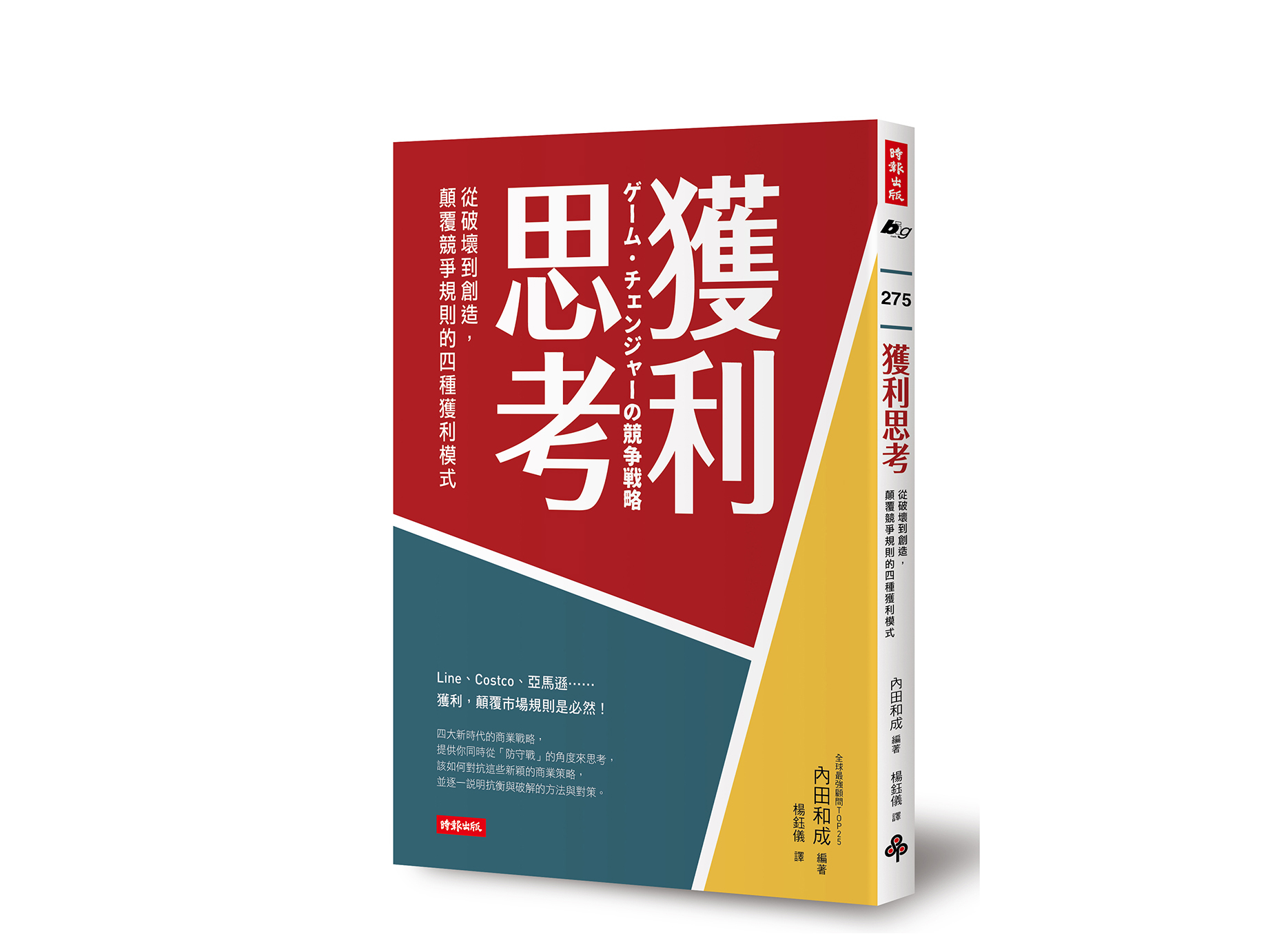 新書搶先看》領先者注意!競爭規則顛覆者的4種類型