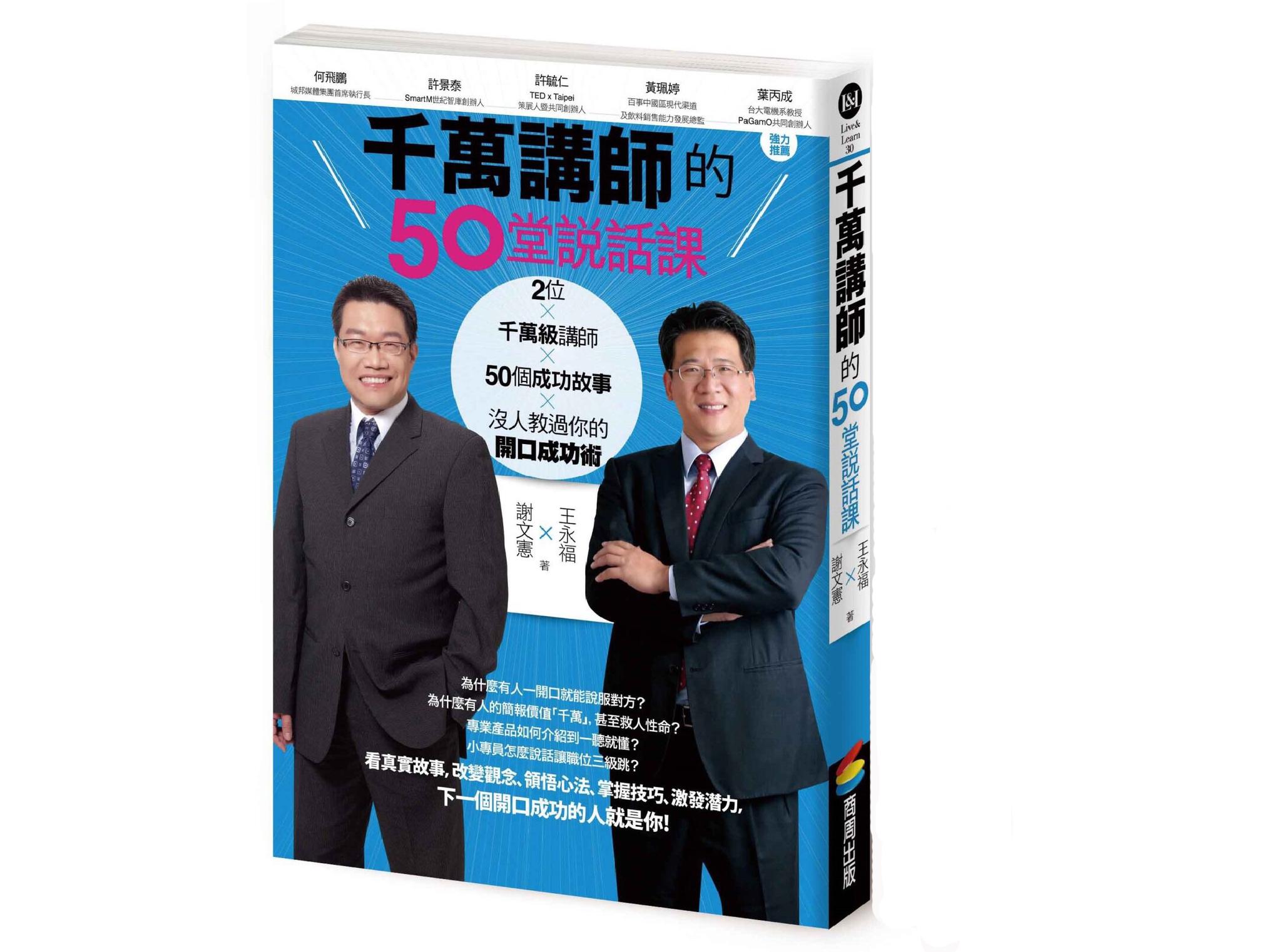 千萬講師的50堂說話課》謝文憲(憲哥):簡報,是職場最不公平的競賽