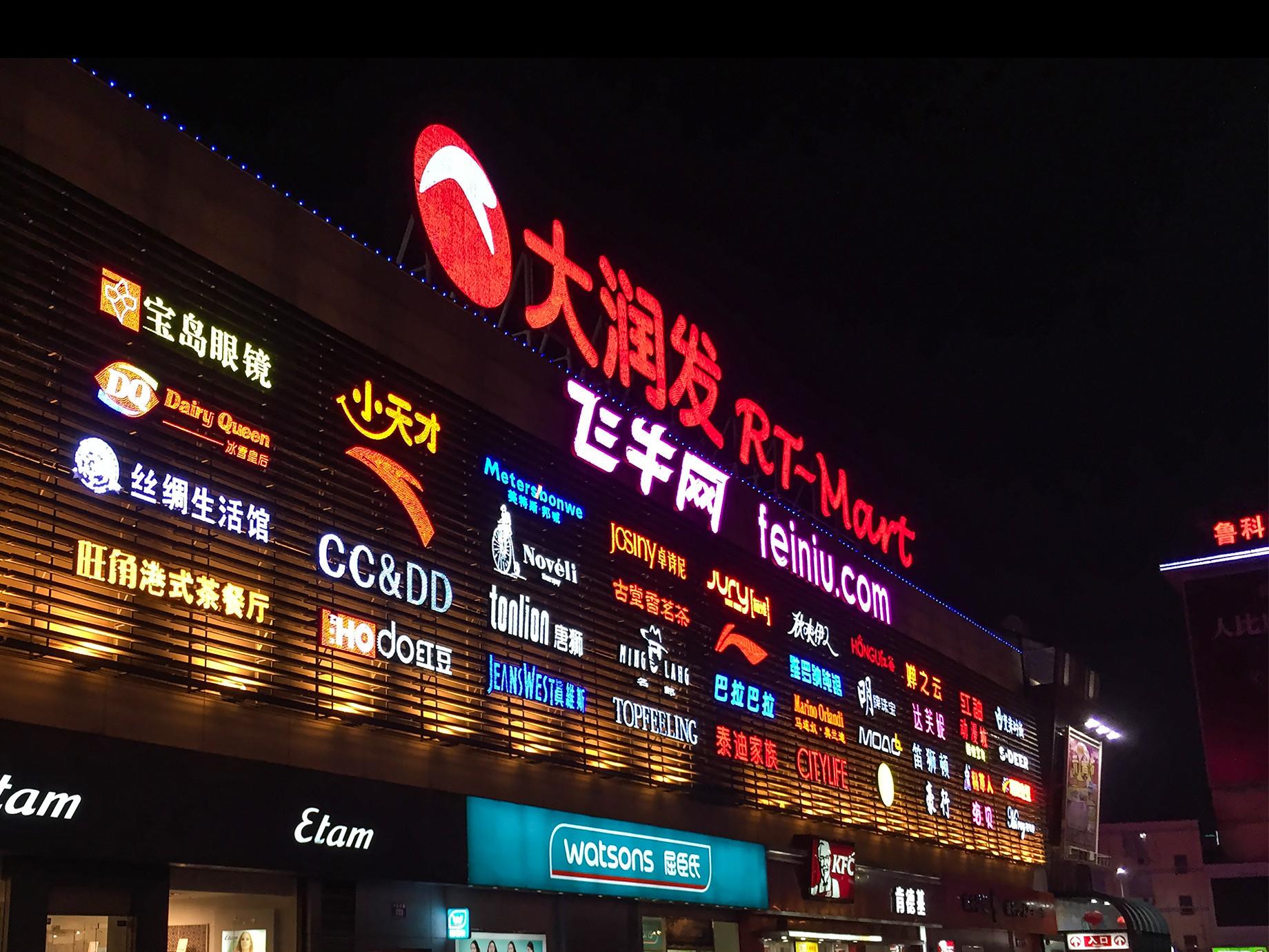 中國大潤發求親,高鑫證實蘇寧搶先但仍有變數